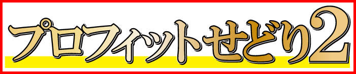profit_logo2