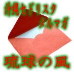 沖縄セドリスタRED メルマガ始めます!【南国からの琉球の風】