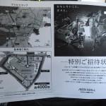 ライカムイオンプレオープン!入場には特別招待状が必要!?←4/22 15:06更新!!!