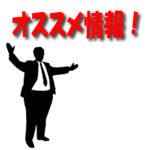 沖縄セドリスタREDのメルマガ!【琉球の風】をちょっとだけ公開!