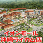 ライカムイオンのテナントチェック!沖縄初出店店舗とセドリスタが見ておくべき店舗!