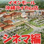 沖縄 ライカムイオンの映画館!CINEMA RYCOMの魅力に迫る!