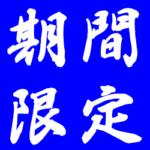 お待たせしました!沖縄セドリスタREDの【真・ゆいまーるサポート】公開!