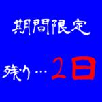 ランキング1位獲得!&【真・ゆいまーるサポート】公開中!