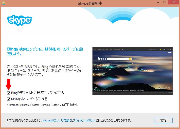 skype_4