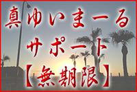 shinyuimaru
