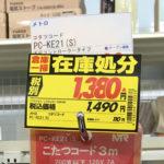家電せどりの3つのリサーチポイントと注意点。ヤマダ電機で時給5万円!?