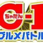 沖縄 北谷 C-1ちゃたんグルメバトル!会場・結果・優勝はどこ?