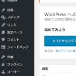 Wordpressのパーマリンク設定について【ブログ備忘録】