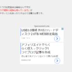 アドセンス広告用プラグインMaster Post Advertが有能過ぎる件。