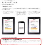 Amazon 2段階認証の設定方法!アカウント乗っ取りを防ぐには?